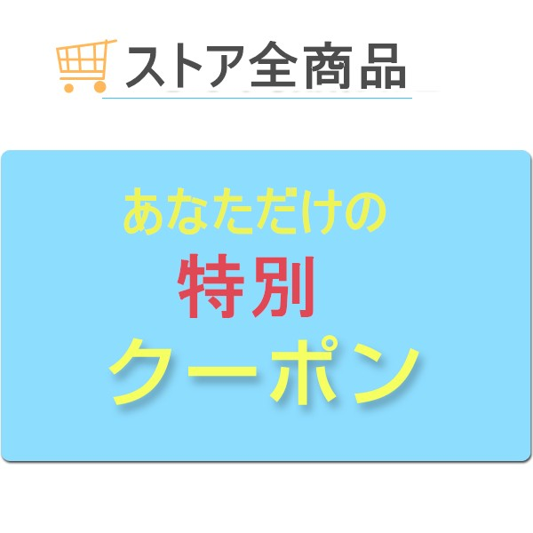 店内全品対象☆5,000円以上で500円OFF!!