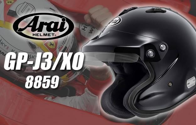 アライヘルメット GP J3 8859 ブラック オープン ジェット