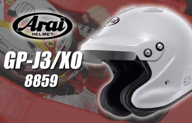 アライヘルメット GP J3 XO 8859 ホワイト ジェット ラリー