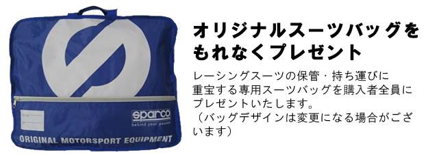 スパルコ製スーツバッグをプレゼント