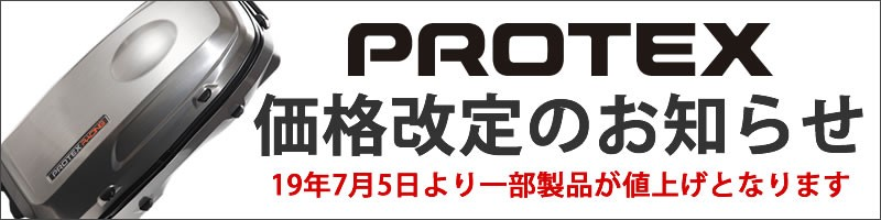 プロテックス レーシング 価格改定 販売