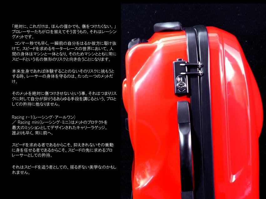 プロテックス レーシング R1 商品説明