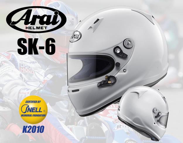 アライヘルメット SK6 カート用 フルフェイス