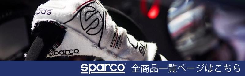 スパルコ Sparco レーシング スーツ グローブ シューズ