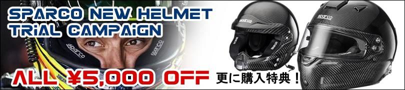 スパルコ ヘルメット 5000円off キャンペーン セール