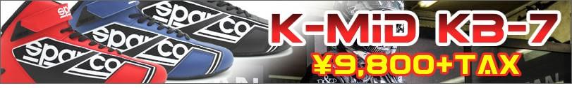 スパルコ レーシングシューズ K-MID KB-7 EDITION 限定 sparco
