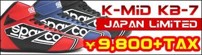 スパルコ K-MID KB7 シューズ カート