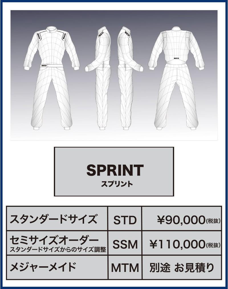 スパルコ カスタムイージー スプリント sprint