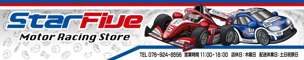 Star5 - ヘルメット、レーシングスーツ、シューズ、グローブ販売