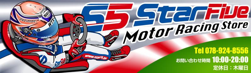 star5,スターファイブ,レーシング,スーツ,グローブ,シューズ,ヘルメット,販売,通販