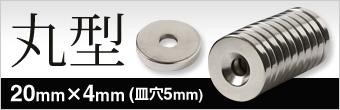 20mmx4mm(皿穴5mm)