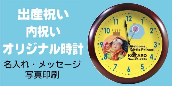 出産祝い,内祝い贈答時計