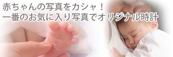 赤ちゃんの写真で作るオーダーギフト