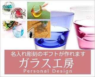 ガラスのメッセージやデザインを彫刻 オリジナルギフト