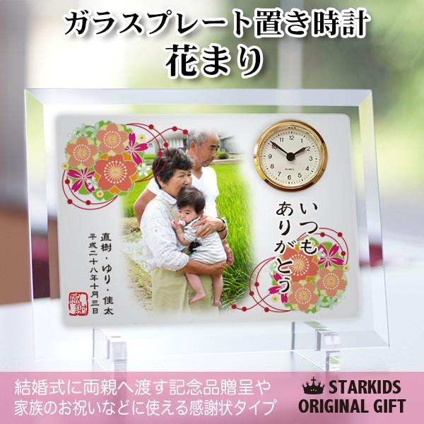 ガラスプレート時計 結婚式両親記念品 敬老 長寿御祝い