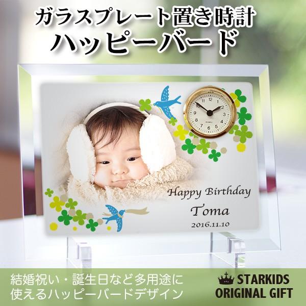 ガラスプレート置き時計 結婚祝い 出産祝い 内祝い 誕生日 御餞別 退職祝い