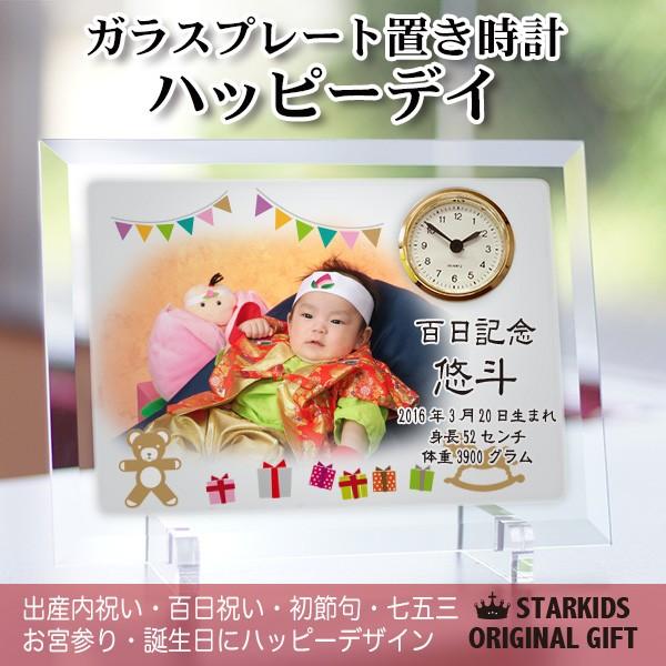 ガラスプレート置き時計 出産内祝い誕生日 百日祝い 七五三 お宮参り 初節句