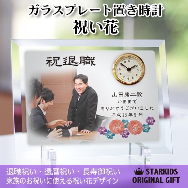 ガラスプレート置き時計 退職祝い 還暦祝い 長寿お祝い 退官記念