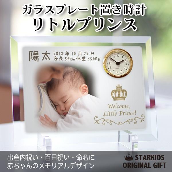ガラスプレート置き時計 出産内祝い