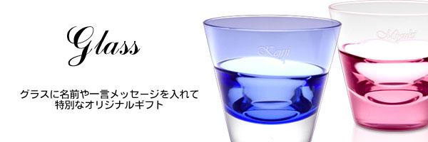 【名入れ エッチング】名入れ コップ、グラス バカラ