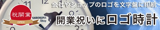 ロゴを印刷したオリジナル時計 開業祝いに