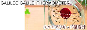 スクエアリキッド温度計