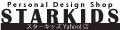 スターキッズ-オリジナルの贈り物 ロゴ