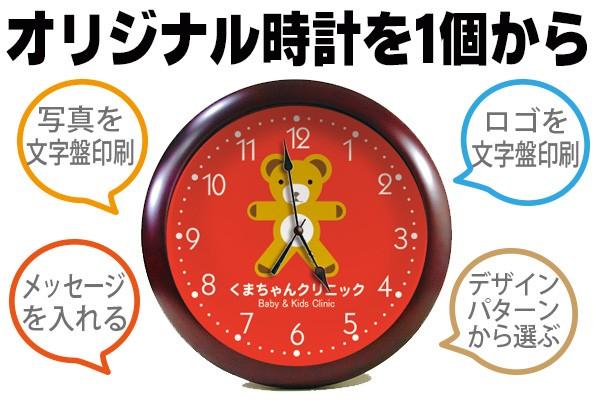 オリジナル時計を1個からオーダー
