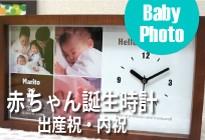 赤ちゃん誕生御祝い時計