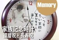 長寿御祝い 家族の記念時計