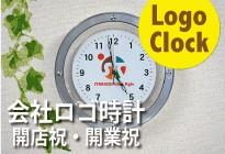会社ロゴ贈答時計特集
