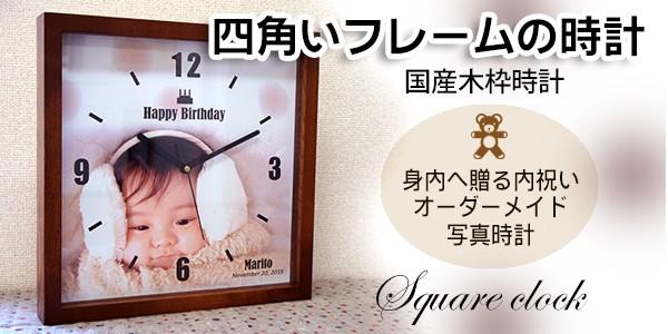 出産内祝いオリジナル時計
