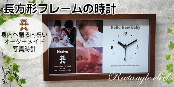 出産内祝い オリジナル時計
