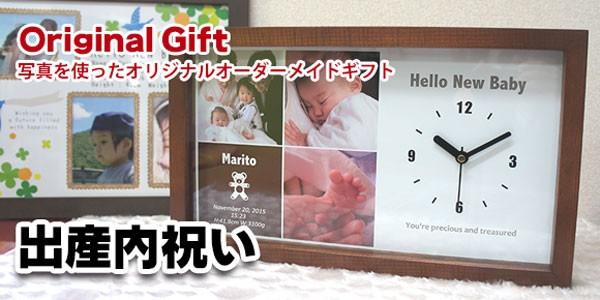 出産内祝い オリジナルオーダーメイドギフト 時計,フォトフレーム
