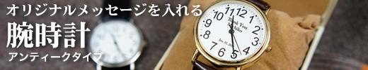 腕時計 名入れメッセージが文字盤に入る