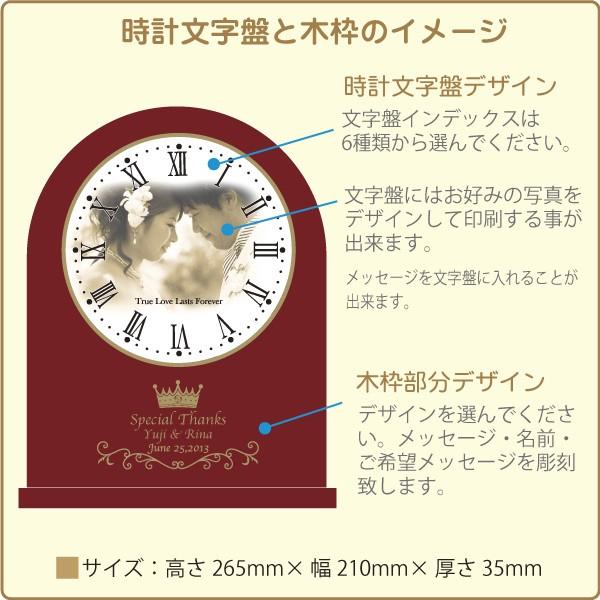 メモリアルウェディング アーチ型置き時計 オリジナル時計