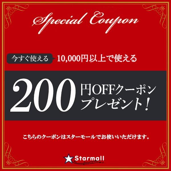 スターモールで使える200円OFFクーポン