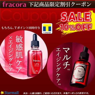 フラコラ商品限定10%OFFクーポン【さらにTポイント付与】