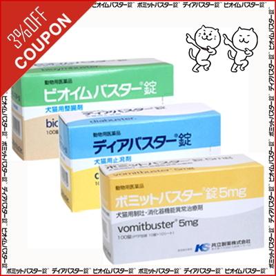 共立製薬(ボミットバスター・ディアバスター・ビオイムバスター) 3%OFFクーポン
