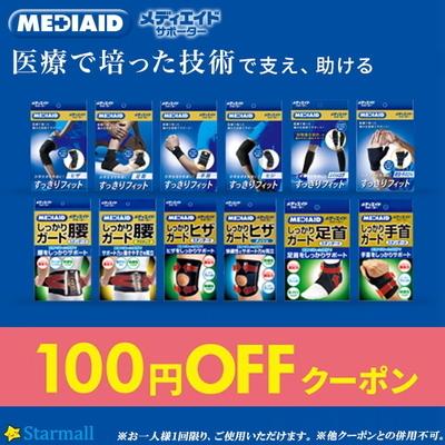 メディエイド(サポーター)100円OFFクーポン