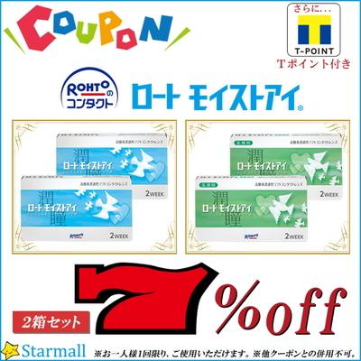 ロートモイストアイ 限定クーポン(7%)