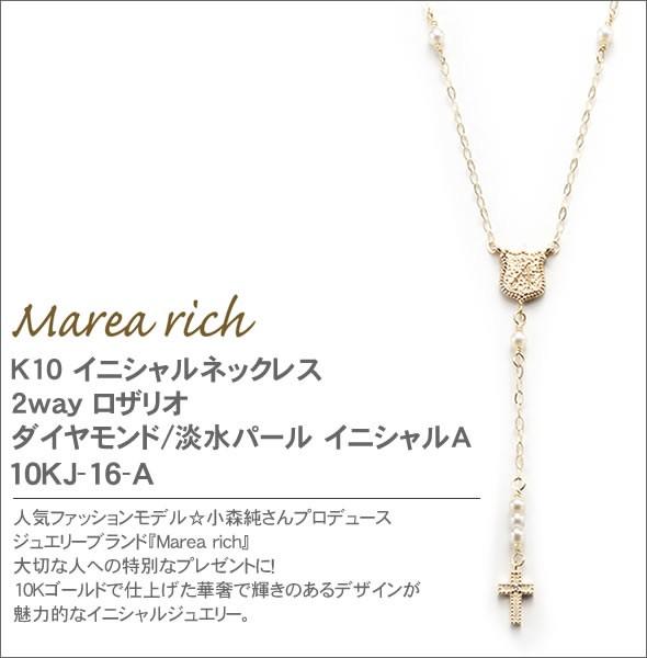 マレア リッチ  K10 イニシャルネックレス 2way ロザリオ ダイヤモンド/淡水パール イニシャルA 10KJ-16-A
