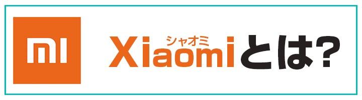 Xiaomi会社紹介