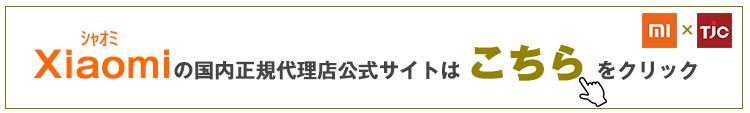 TJC株式会社 Xiaomi日本国内唯一の正規代理店