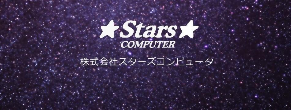 スターズコンピュータ