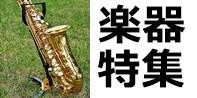 音楽アイテム特集