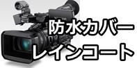 業務用防水ビデオカバー