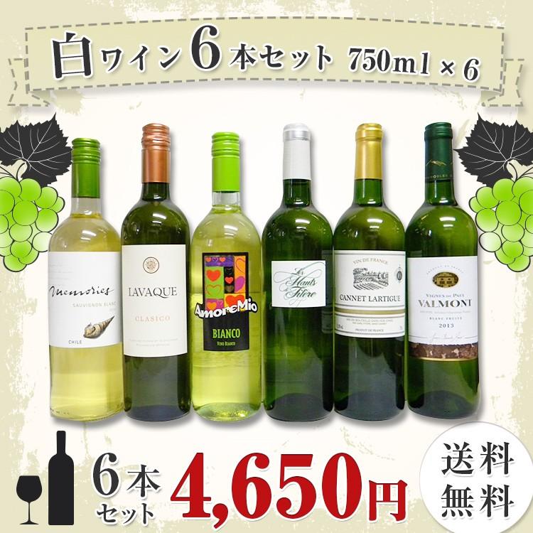 白ワイン6本セット