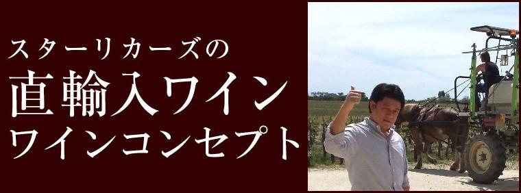 スターリカーズの直輸入ワイン ワインコンセプト