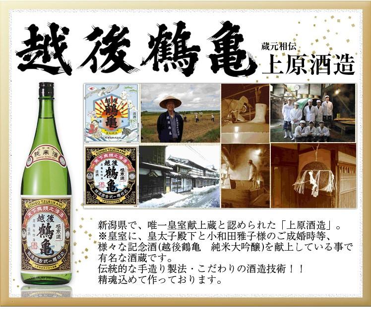 越後鶴亀 蔵元相伝 上原酒造 新潟県で、唯一皇室献上蔵と認められた「上原酒造」。 ※皇室に、皇太子殿下と小和田雅子様のご成婚時等、 様々な記念酒(越後鶴亀 純米大吟醸)を献上している事で 有名な酒蔵です。 伝統的な手造り製法・こだわりの酒造技術!! 精魂込めて作っております。